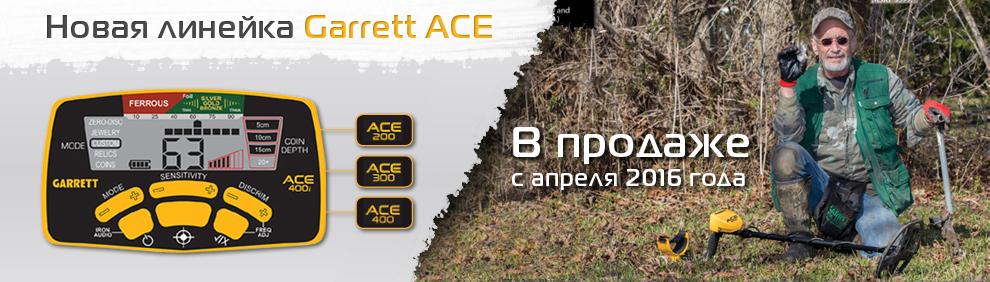 Компания Garrett представляет новую линейку металлоискателей ACE