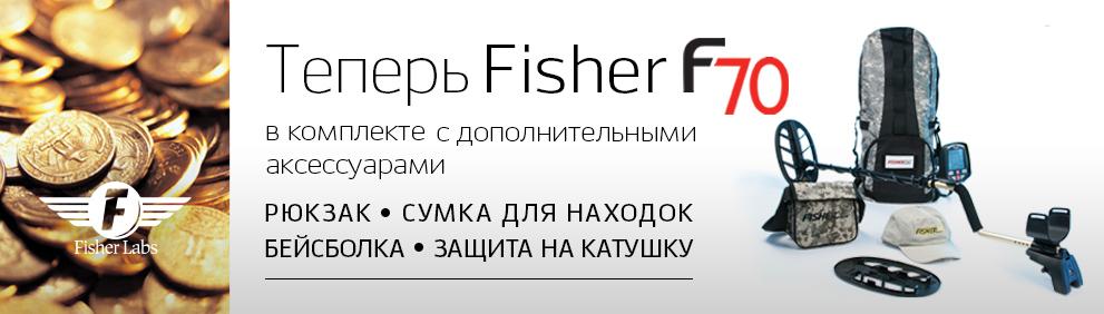 Аксессуары в комплекте с Fisher F70