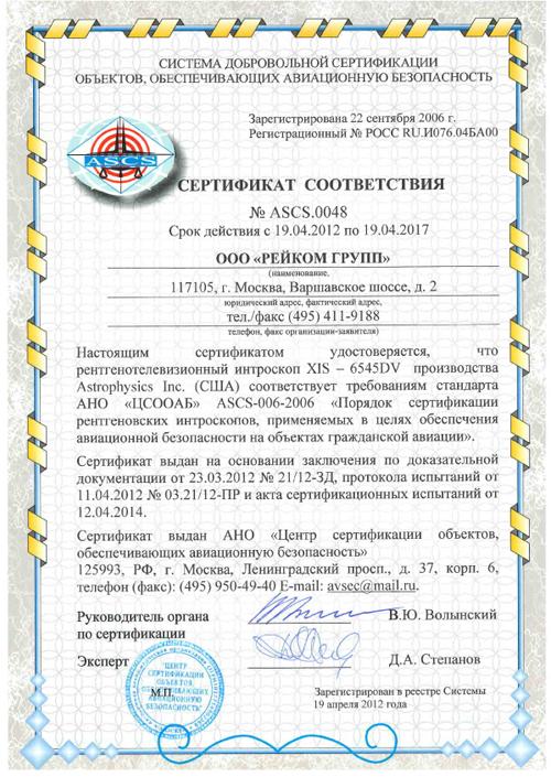 Сертификаты соответствия на рентгенотелевизионные установки:   Astrophysics XIS-100XD  Astrophysics XIS-1080D  Astrophysics XIS-1517  Astrophysics XIS-1517DV  Astrophysics XIS-5878  Astrophysics XIS-6040  Astrophysics XIS-6545  Astrophysics XIS-6545DV