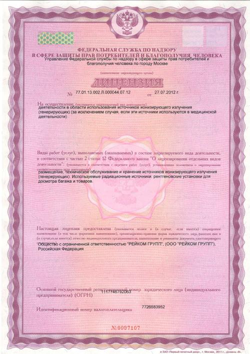 Лицензия на осуществления деятельности в области использования источников ионизирующего излучения