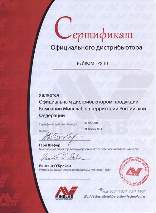 Сертификат авторизованного дистрибьютора компании Minelab