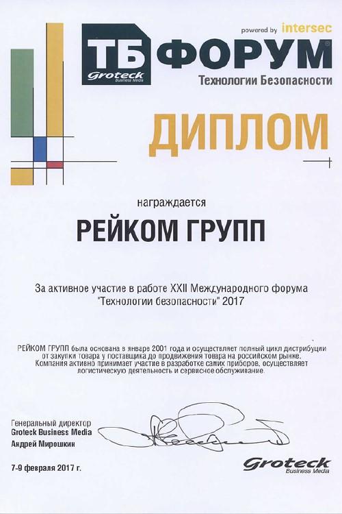 awards-2017_