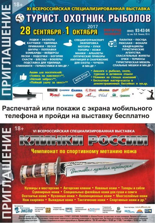 [:ru]Выставка «ТУРИСТ. ОХОТНИК. РЫБОЛОВ» в Волгограде с 28 сентября по 1 октября 2017 г.[:]